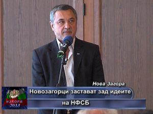 Новозагорци застават зад идеите на НФСБ