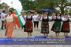 ТВ СКАТ гостува на фолклорния събор в Момино село