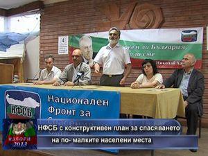 НФСБ с конструктивен план за спасяването на по-малките населени места