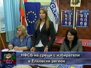 НФСБ на срещи с избиратели в Елховски регион
