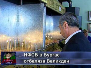 НФСБ в Бургас отбеляза Великден