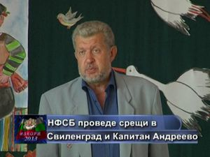 НФСБ проведе срещи в Свиленград и Капитан Андреево