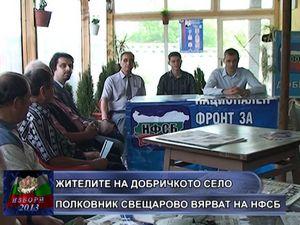 Жителите на добричкото село Полковник Свещарово вярват на НФСБ