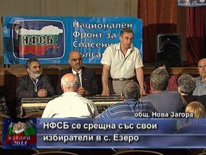 НФСБ се срещна със свои избиратели в с. Езеро