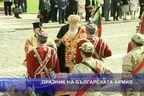 Празник на Българската армия