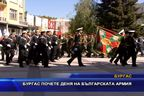 Бургас почете Деня на Българската армия