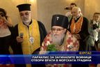 Осветиха параклис за загиналите войници в Морската градина
