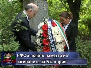 НФСБ почете паметта на загиналите за България