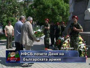 НФСБ почете Деня на Българската армия