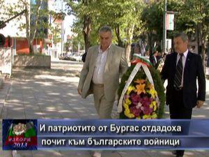 Патриотите от Бургас отдадоха почит към българските войници