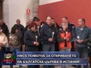 НФСБ помогна за откриването на църква в Испания