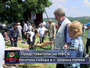 Представители на НФСБ посетиха събора в с. Широка поляна