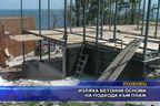 Изляха бетонни основи на подхода към плаж