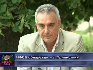 НФСБ обнадежди и с. Трилистник