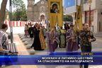 Молебен и литийно шествие за спасението на катедралата