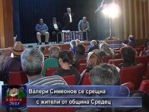 Валери Симеонов се срещна с жители от община Средец