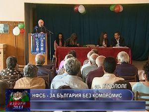 НФСБ - за България без компромис
