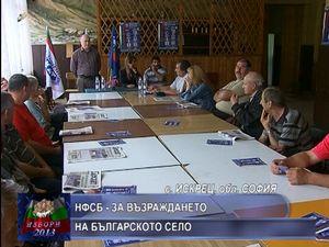 НФСБ - за възраждането на българското село