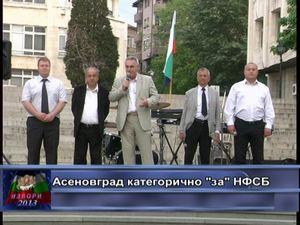 Асеновград категорично