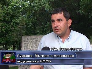 Гурково, Мъглиж и Николаево подкрепиха НФСБ