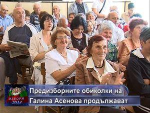 Предизборните обиколки на Галина Асенова продължават