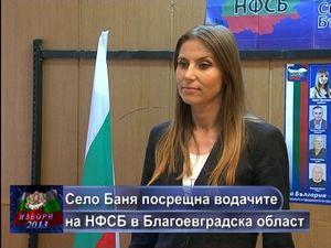 Село Баня посрещна водачите на НФСБ в Благоевградска област