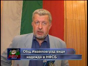 Общ. Ивайловград видя надежда в НФСБ