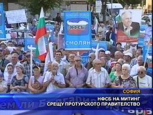 НФСБ на митинг срещу протурското правителство