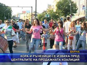 Хора и ръченици се извиха пред централите на продажната коалиция