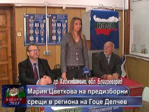 Мария Цветкова на предизборни срещи в региона на Гоце Делчев