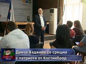 Данчо Хаджиев се срещна с патриоти от Костинброд