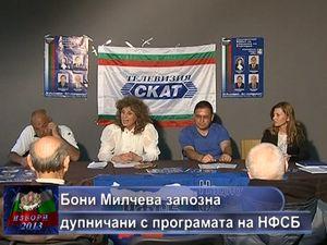 Бони Милчева запозна дупничани с програмата на НФСБ