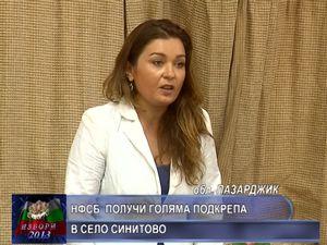 НФСБ получи голяма подкрепа в село Синитово