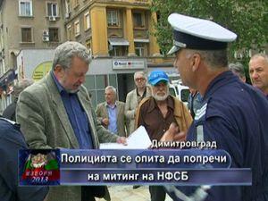 Полицията се опита да попречи на митинг на НФСБ