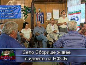 Село Сборище живее с идеите на НФСБ