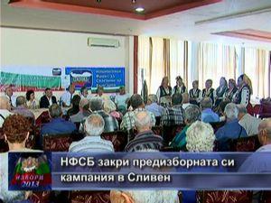 НФСБ закри предизборната си кампания в Сливен