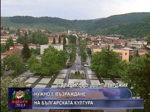 Нужно е възраждане на българската култура