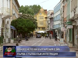 Владеенето на българския език - първа стъпка към интеграция