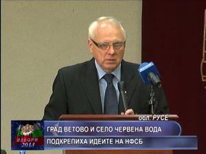 Град Ветово и село Червена Вода подкрепиха идеите на НФСБ