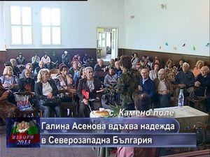 Галина Асенова вдъхна надежда в Северозападна България