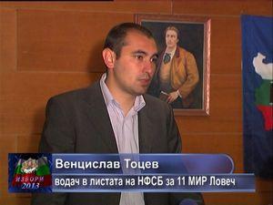 Венцислав Тоцев водач в листата на НФСБ в Ловеч