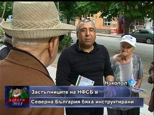 Застъпниците на НФСБ в Северна България бяха инструктирани