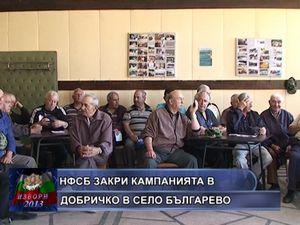 НФСБ закри кампанията в село Българево