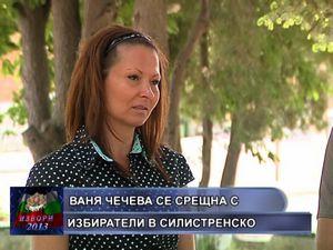 Ваня Чечева се срещна с избиратели в Силистренско