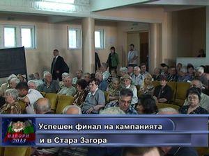 Успешен финал на кампанията в Стара Загора