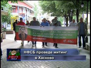 НФСБ проведе митинг в Хасково