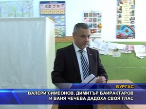 Валери Симеонов, Димитър Байрактаров и Ваня Чечева дадоха своя глас