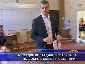 Костадин Костадинов гласува за по-добро бъдеще на България