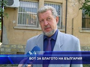 Вот за благото на България