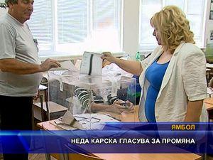Неда Карска гласува за промяна